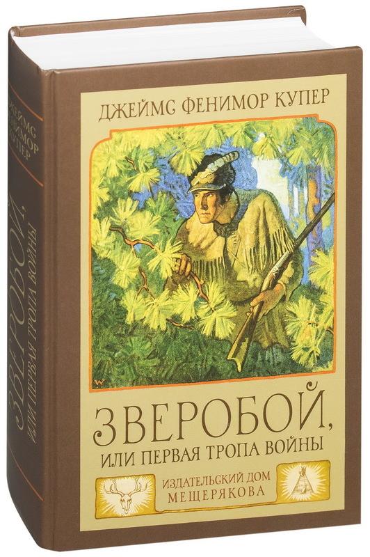 """Купить книгу """"Зверобой, или Первая тропа войны"""""""