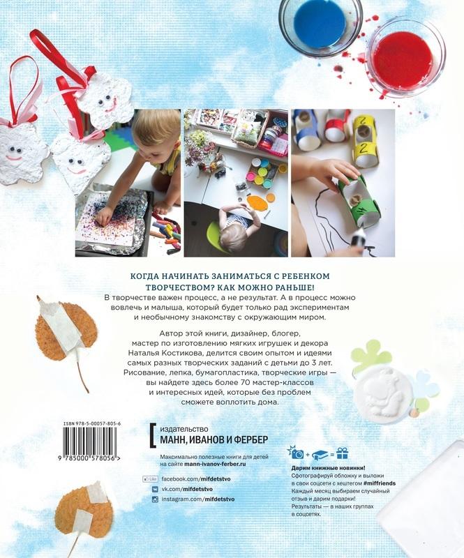 """Купить книгу """"Творчество с малышами. Рисование, лепка, игры с детьми до 3 лет"""""""