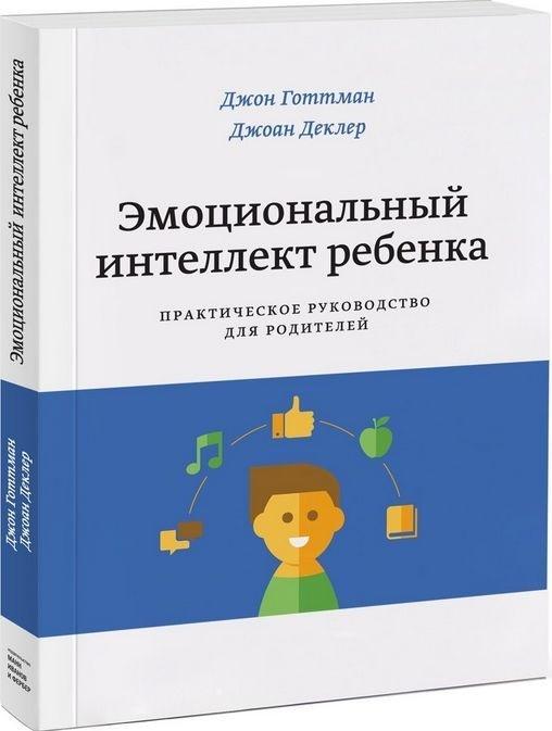 """Купить книгу """"Эмоциональный интеллект ребенка. Практическое руководство для родителей"""""""