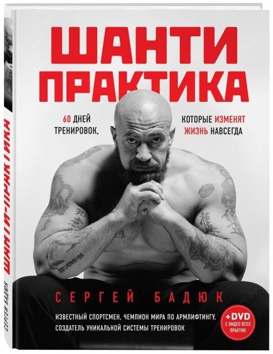 """Купить книгу """"Шанти практика: 60 дней тренировок, которые изменят жизнь навсегда (+DVD)"""""""