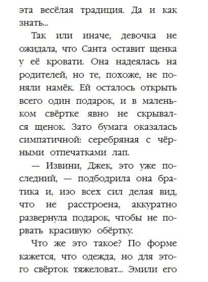 """Купить книгу """"Щенок Сэм, или Украденное счастье"""""""