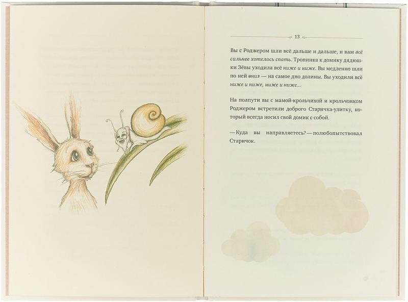 """Купить книгу """"Кролик, который хочет уснуть. Сказка в помощь родителям"""""""