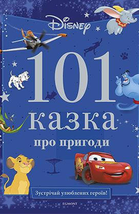 """Купить книгу """"101 казка про пригоди"""""""