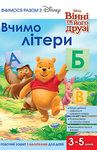 Вчимо літери - купить и читать книгу