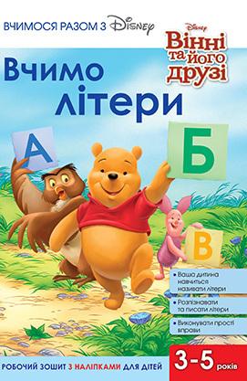 """Купить книгу """"Вчимо літери"""""""