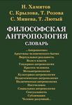 Философская антропология: словарь