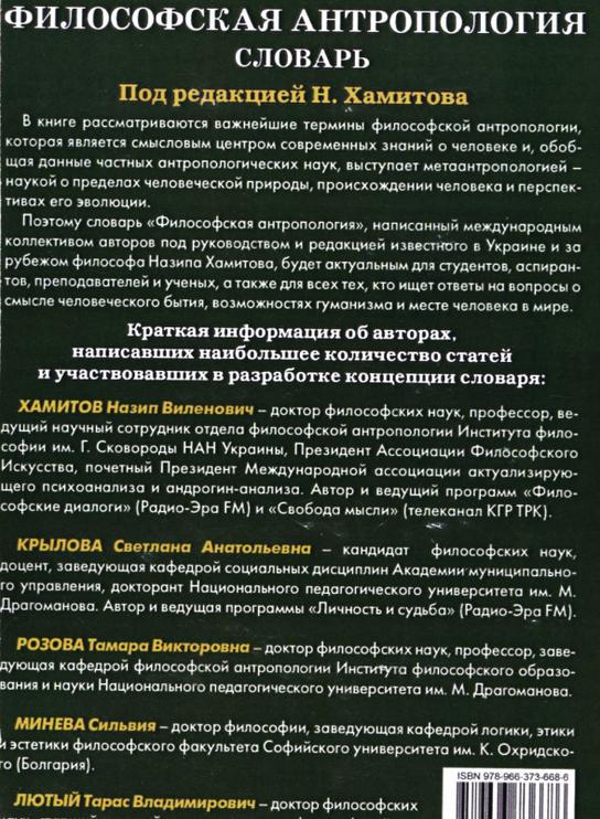 """Купить книгу """"Философская антропология: словарь"""""""