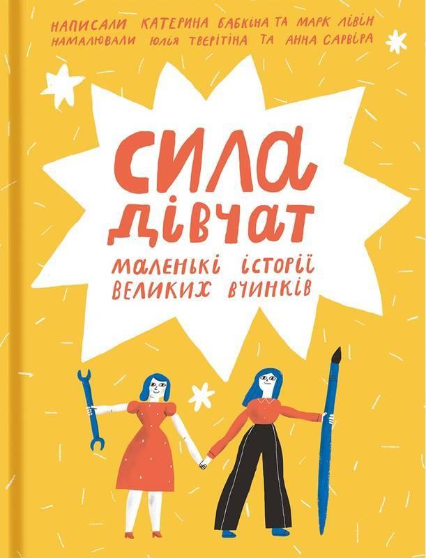 """Купить книгу """"Сила дівчат"""""""