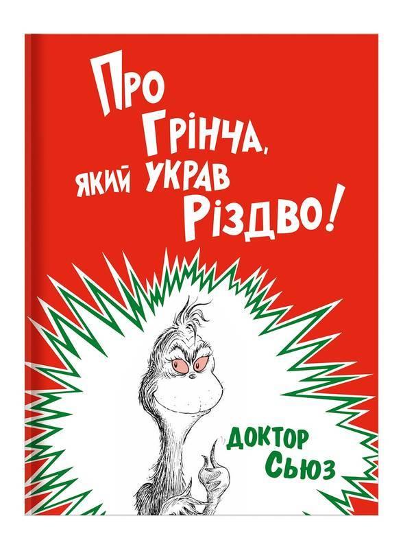 """Купить книгу """"Про Грінча, який украв Різдво"""""""