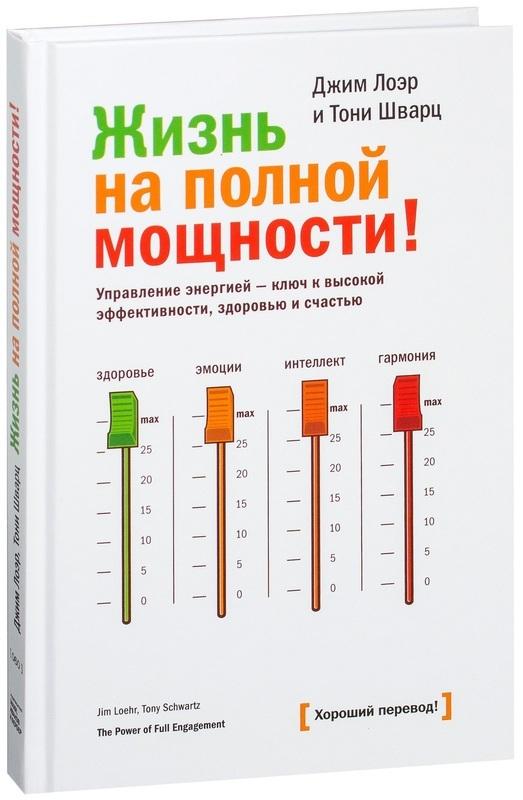 """Купить книгу """"Жизнь на полной мощности. Управление энергией - ключ к высококй эффективности, здоровью и счастью"""""""