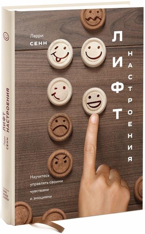 """Купить книгу """"Лифт настроения. Научитесь управлять своими чувствами и эмоциями"""""""