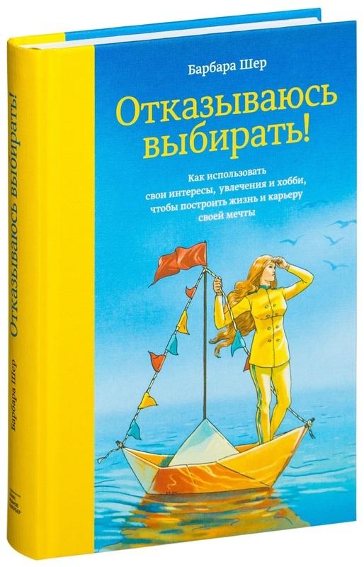 """Купить книгу """"Отказываюсь выбирать! Как использовать свои интересы, увлечения и хобби, чтобы построить жизнь и карьеру своей мечты"""""""