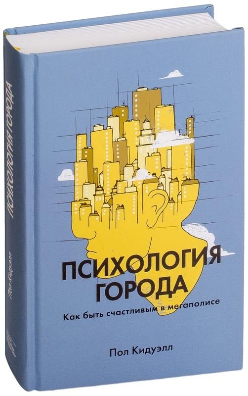 """Купить книгу """"Психология города. Как быть счастливым в мегаполисе"""""""