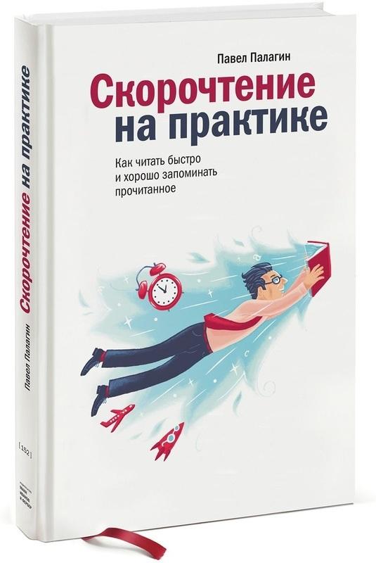 """Купить книгу """"Скорочтение на практике. Как читать быстро и хорошо запоминать прочитанное"""""""