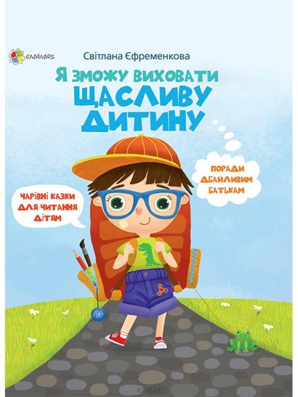 """Купить книгу """"Я зможу виховати щасливу дитину"""""""