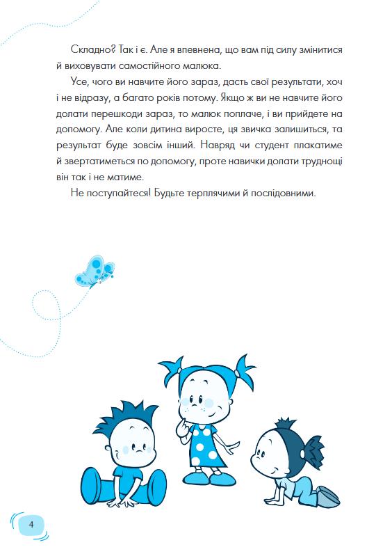 """Купить книгу """"Дитячий садок. Що робити, якщо...? Ситуації, які можуть трапитися з дитиною у дитсадку"""""""