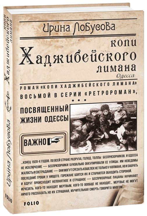 """Купить книгу """"Копи Хаджибейского лимана"""""""