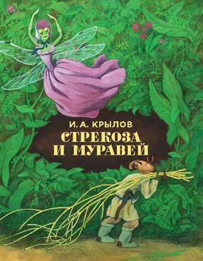 """Купить книгу """"Стрекоза и муравей"""""""
