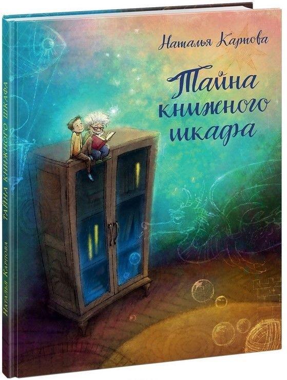 """Купить книгу """"Тайна книжного шкафа"""""""
