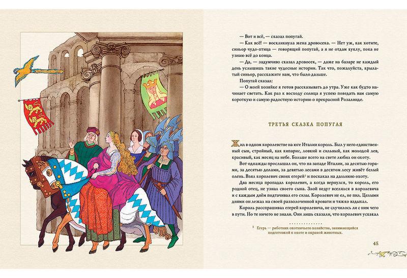 """Купить книгу """"Итальянские сказки"""""""