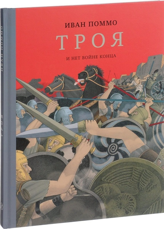 """Купить книгу """"Троя. И нет войне конца"""""""