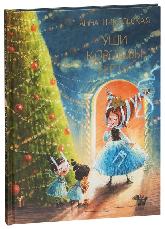 """Купить книгу """"Уши королевы Берты"""""""