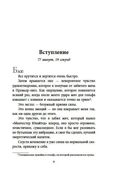 """Купить книгу """"Уэйн Руни. Автобиография"""""""