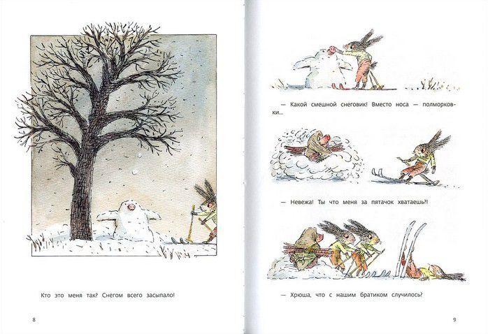 """Купить книгу """"Как Хрюша зиму зимовал"""""""