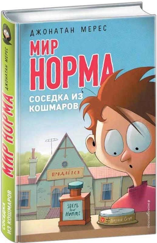 Купить книгу  Соседка из кошмаров в Киеве и Украине 84b064213ca