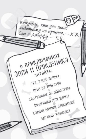 """Купить книгу """"Загадай желание!"""""""