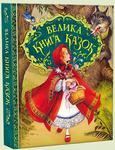 Велика книга казок - купить и читать книгу