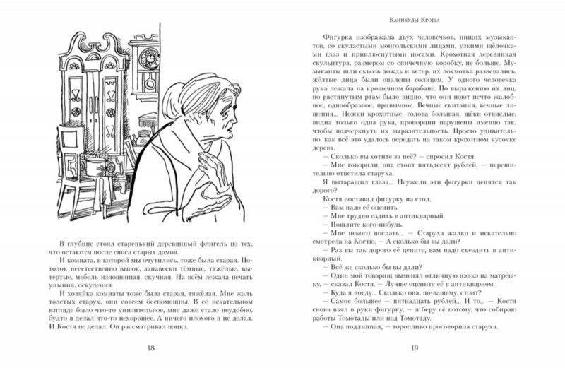 Каникулы Кроша - купить и читать книгу