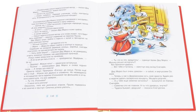 "Купить книгу ""Все про Дедморозовку"""