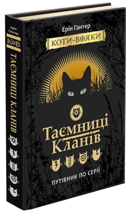 """Купить книгу """"Таємниці кланів. Путівник по серії"""""""