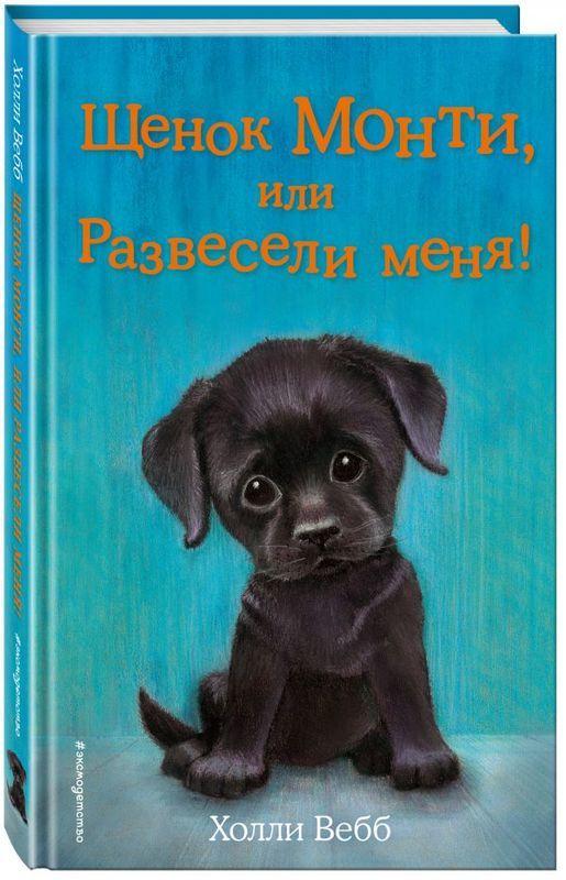 """Купить книгу """"Щенок Монти, или Развесели меня!"""""""