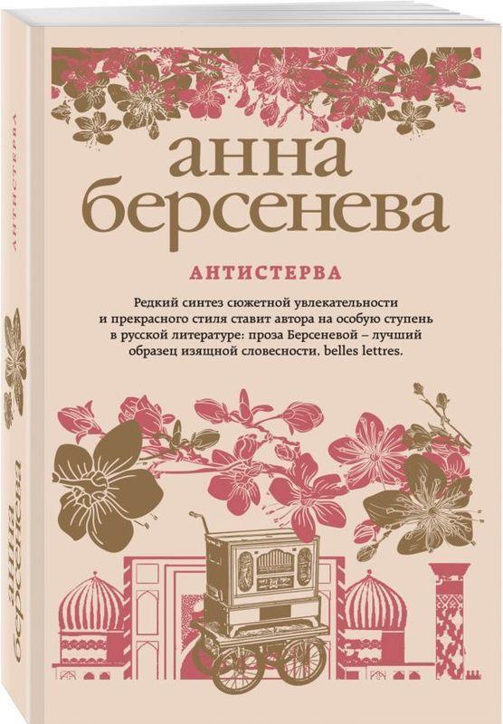 """Купить книгу """"Антистерва"""""""