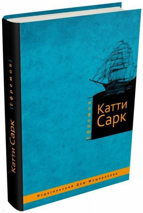 """Купить книгу """"Катти Сарк"""""""