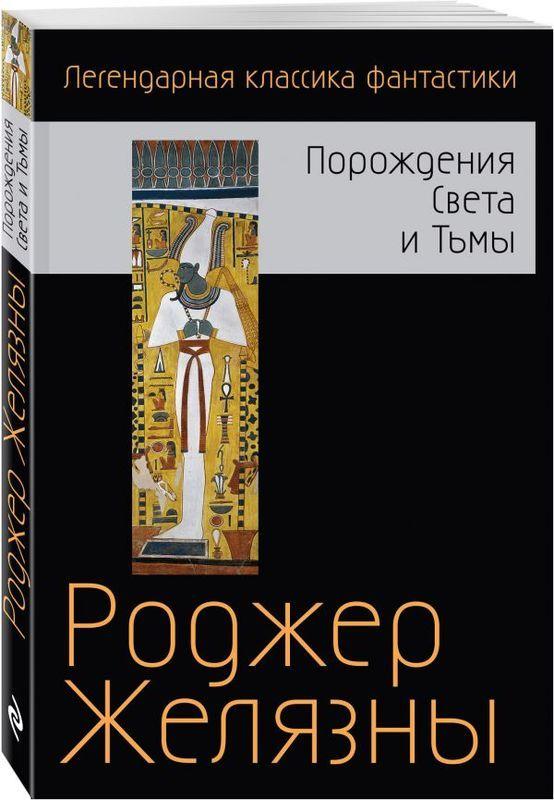 """Купить книгу """"Порождения Света и Тьмы"""""""