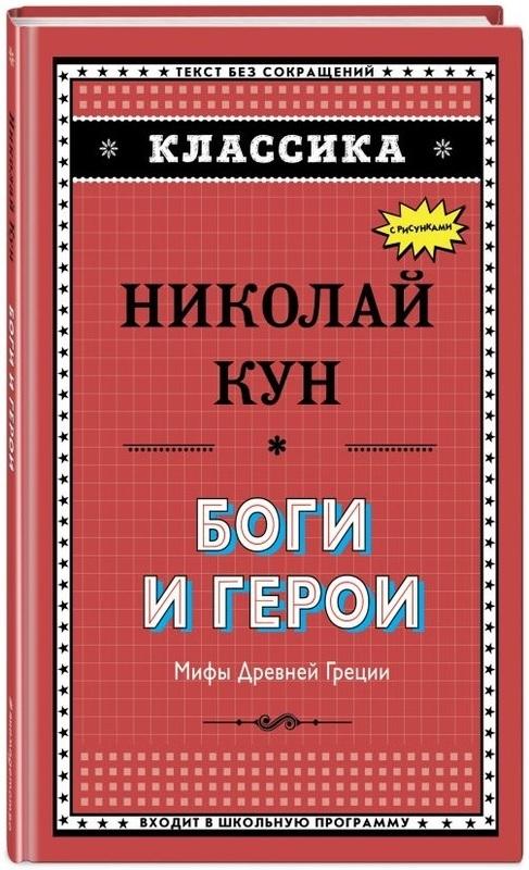 """Купить книгу """"Боги и герои. Мифы Древней Греции"""""""