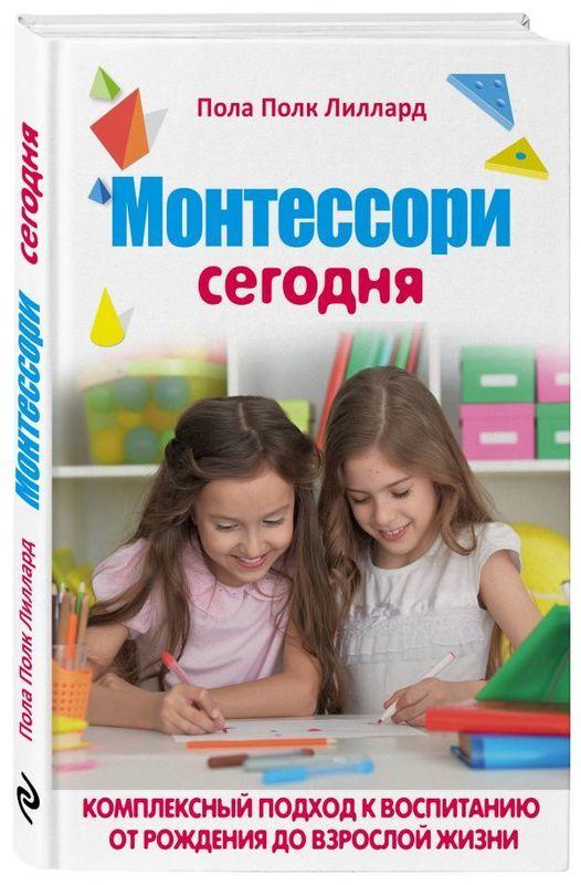 """Купить книгу """"Монтессори сегодня. Комплексный подход к воспитанию от рождения до взрослой жизни"""""""