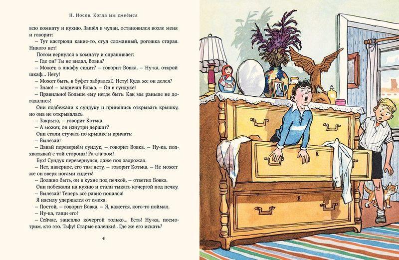 """Купить книгу """"Когда мы смеемся"""""""
