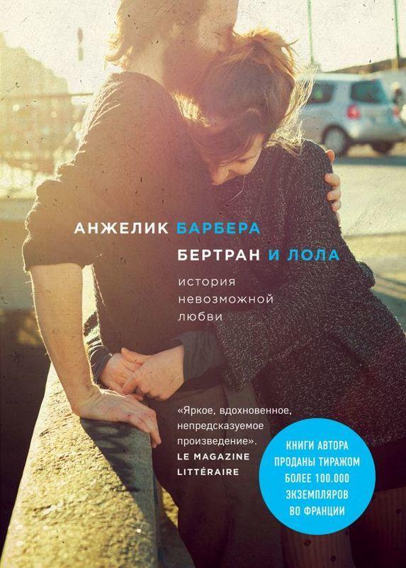 Бертран и Лола - купить и читать книгу