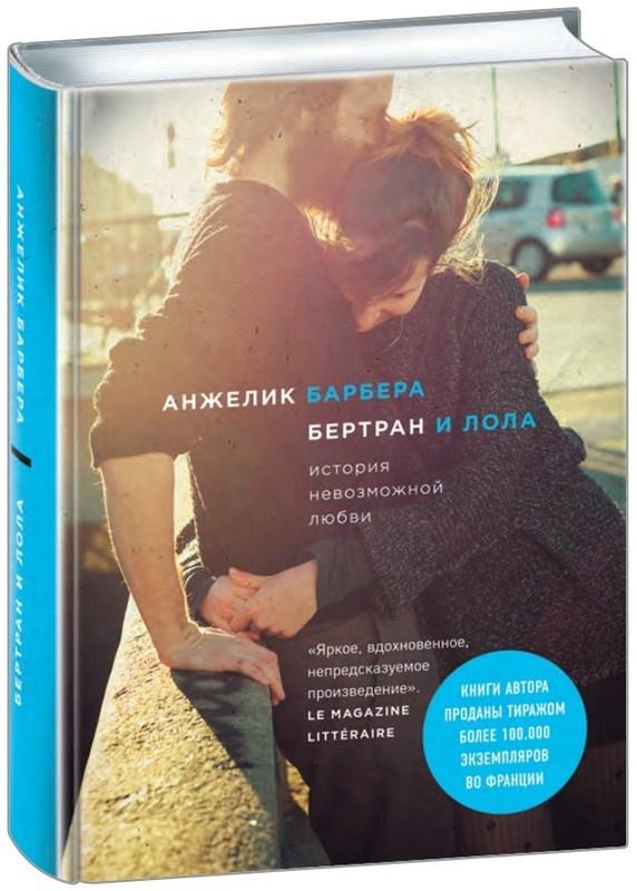 """Купить книгу """"Бертран и Лола"""""""