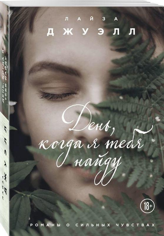"""Купить книгу """"День, когда я тебя найду"""""""