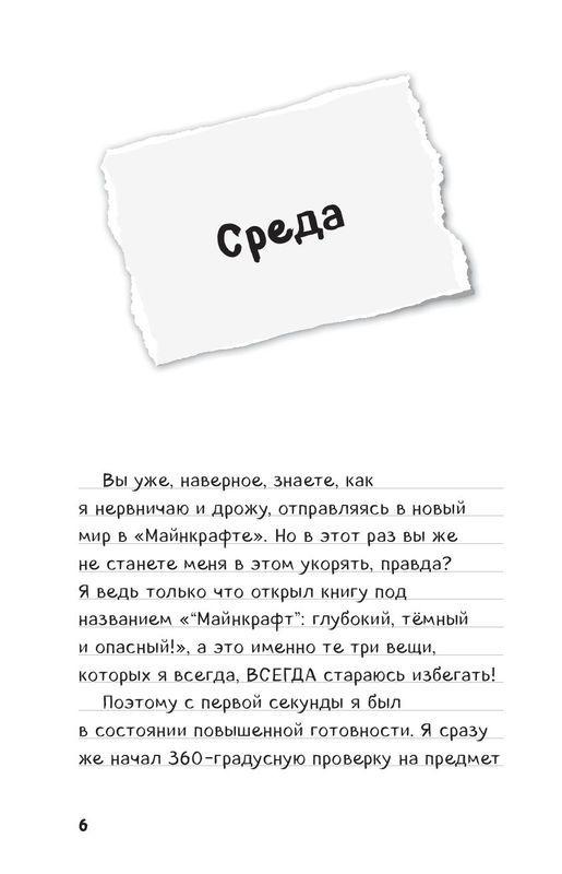 "Купить книгу ""Дневник Стива. Книга 11. Дом в темном лесу"""