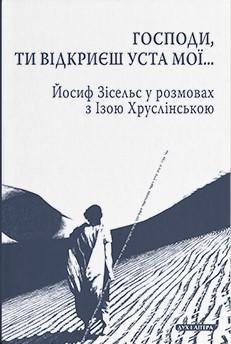"""Купить книгу """"Господи, Ти відкриєш уcта мої… Йосиф Зісельс у розмовах з Ізою Хруслінською"""""""