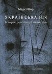 Українська ніч. Історія революції зблизька