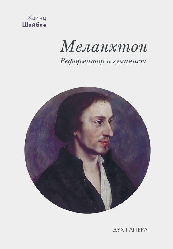 "Купить книгу ""Филипп Меланхтон — реформатор и гуманист"""