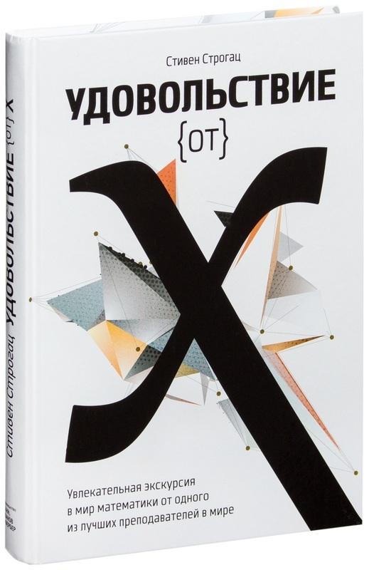 """Купить книгу """"Удовольствие от x. Увлекательная экскурсия в мир математики от одного из лучших преподавателей в мир"""""""