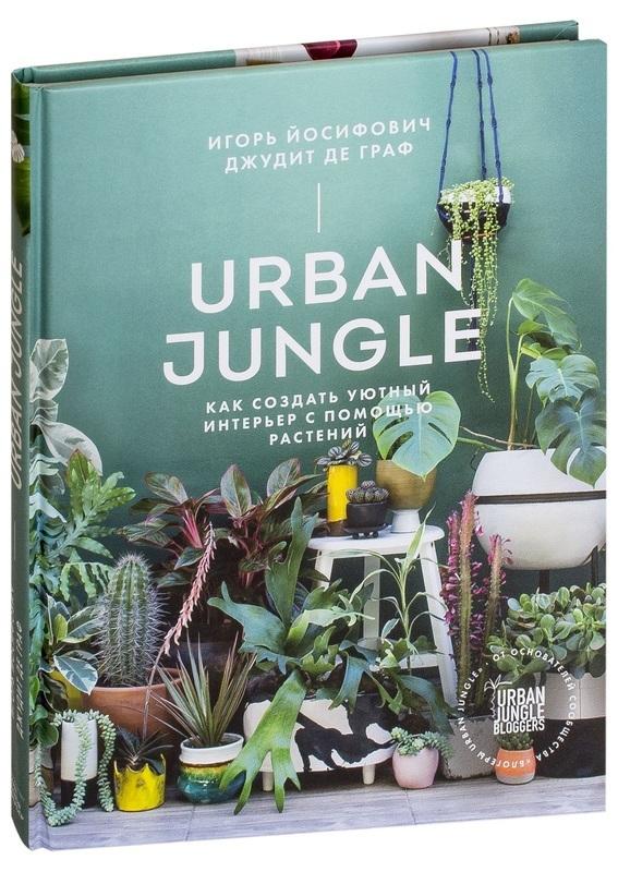 """Купить книгу """"Urban Jungle. Как создать уютный интерьер с помощью растений"""""""